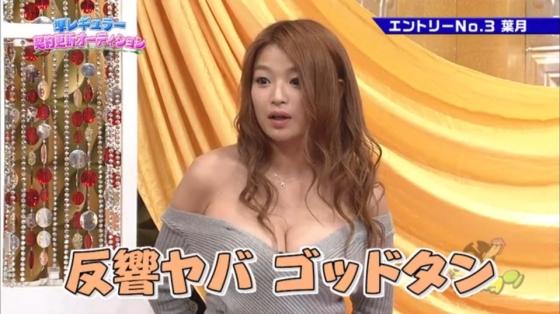西岡葉月 ゴッドタン乳首ポロリGカップグラドル再登場キャプ 画像29枚 4