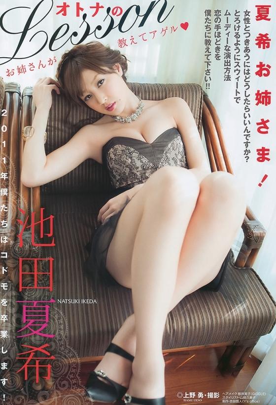 池田夏希 セミヌードでお尻の割れ目やFカップ巨乳を手ブラ披露 画像31枚 17