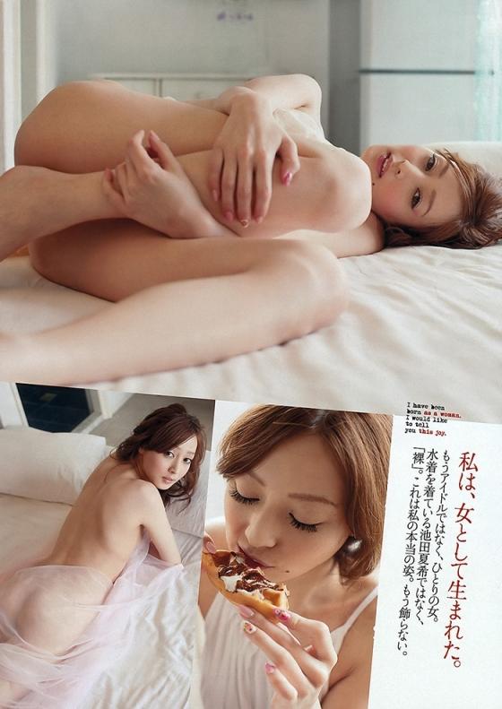 池田夏希 セミヌードでお尻の割れ目やFカップ巨乳を手ブラ披露 画像31枚 20