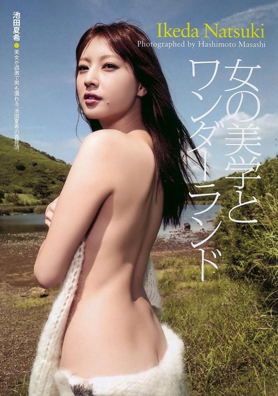 池田夏希 セミヌードでお尻の割れ目やFカップ巨乳を手ブラ披露 画像31枚 21