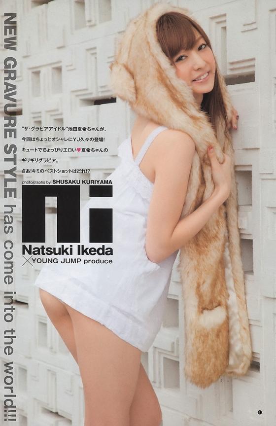 池田夏希 セミヌードでお尻の割れ目やFカップ巨乳を手ブラ披露 画像31枚 27
