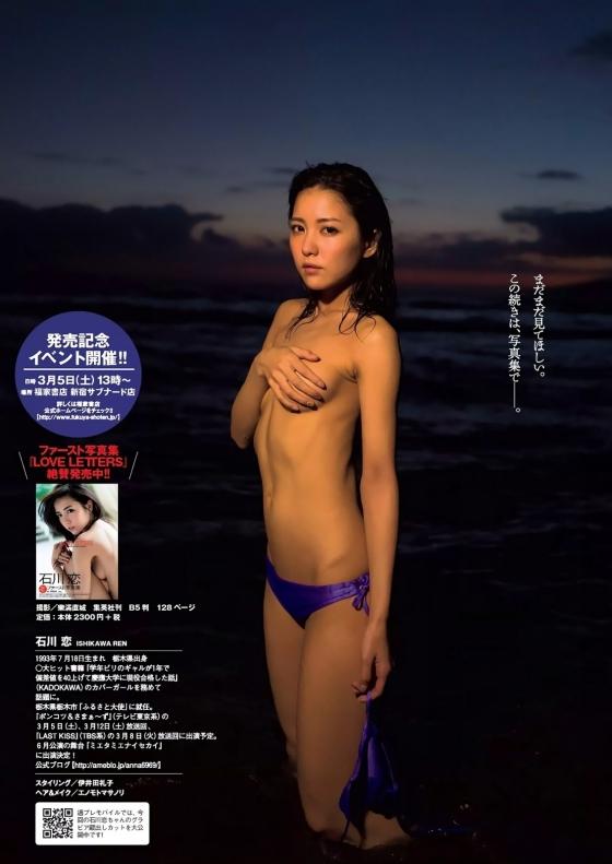 石川恋 写真集LOVE LETTERSの週プレセミヌードグラビア 画像21枚 7