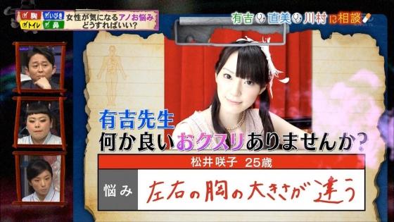 松井咲子 真夜中の保健室で乳輪チラした放送事故キャプ 画像30枚 12