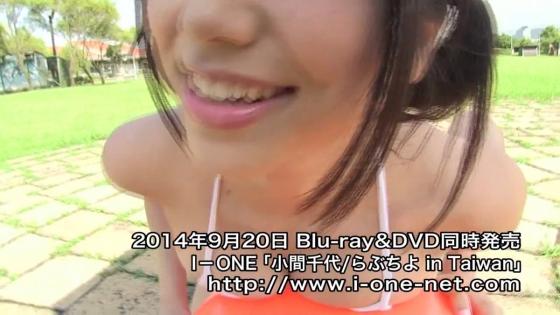 小間千代 らぶちよ in TaiwanのGカップ谷間とマン筋キャプ 画像55枚 21
