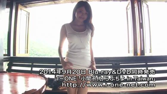 小間千代 らぶちよ in TaiwanのGカップ谷間とマン筋キャプ 画像55枚 28