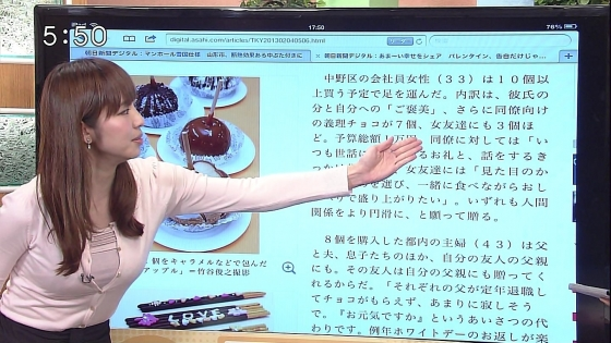 塩地美澄 Gカップ着衣巨乳のボリューム感が凄いキャプ 画像29枚 3