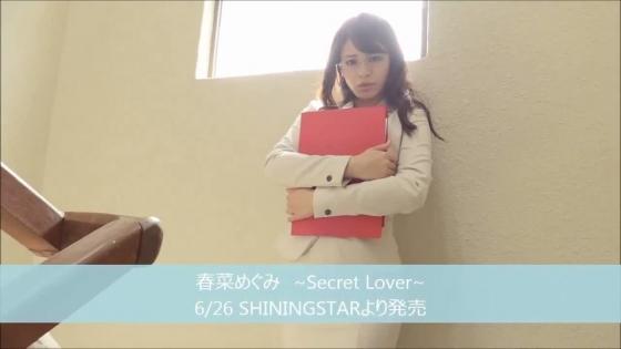春菜めぐみ Secret Loverのレースクイーン仕込みハイレグキャプ 画像65枚 6