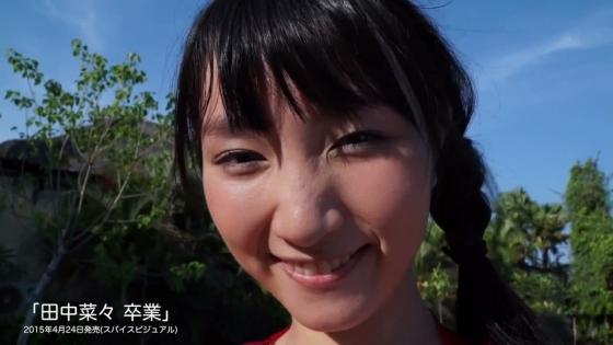 田中菜々 DVD卒業のハイレグ股間と乳輪ギリギリEカップキャプ 画像34枚 12