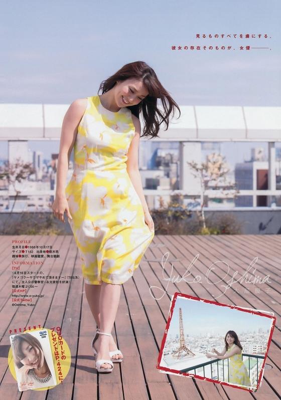 大島優子 フライデー最新号のDカップ谷間グラビア 画像28枚 12