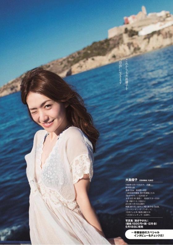 大島優子 フライデー最新号のDカップ谷間グラビア 画像28枚 18
