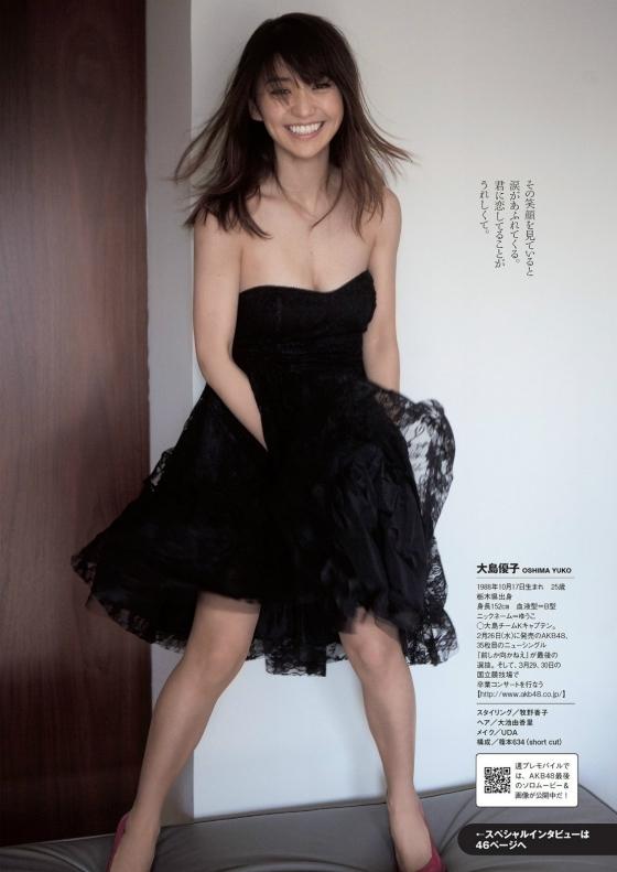大島優子 フライデー最新号のDカップ谷間グラビア 画像28枚 28