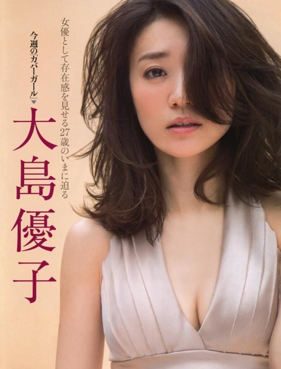大島優子 フライデー最新号のDカップ谷間グラビア 画像28枚 2