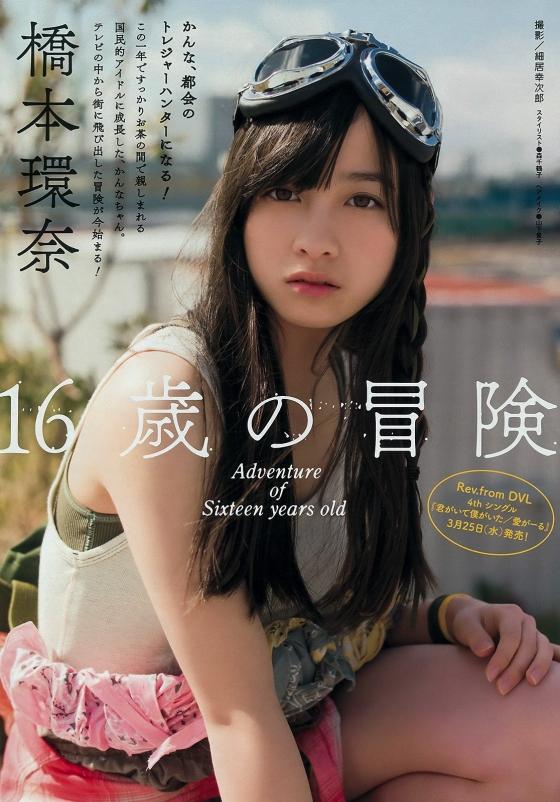 橋本環奈 ヤングマガジンの腋見せ美少女最新グラビア 画像30枚 25