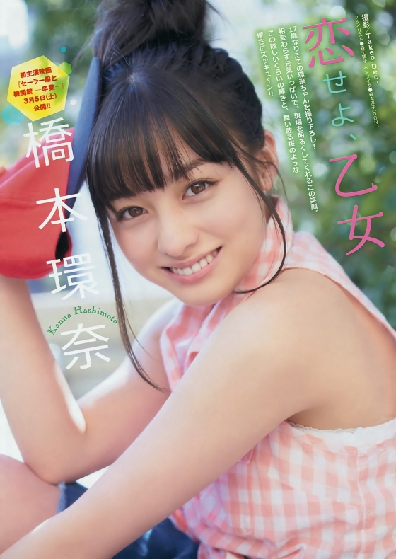 橋本環奈 ヤングマガジンの腋見せ美少女最新グラビア 画像30枚 2