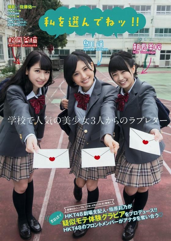 朝長美桜 EX大衆の水着姿Eカップ谷間グラビア 画像30枚 26