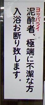 浅草温泉 2