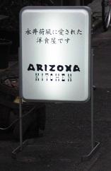 アリゾナキッチン 看板