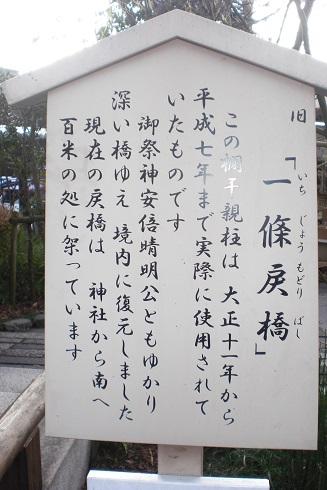 晴明神社 戻り橋2