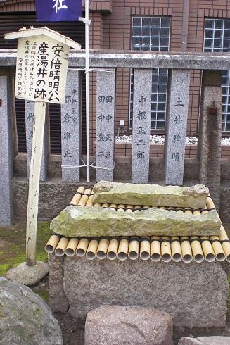 阿倍野晴明神社 産湯