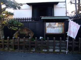 近藤勇陣屋跡 2