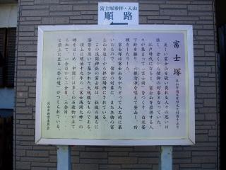 富士塚 1