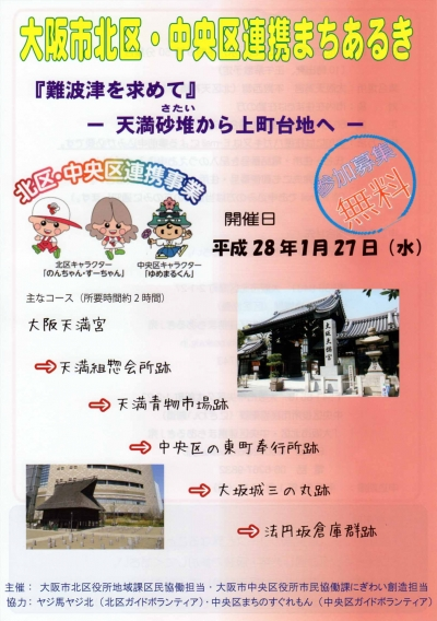 大阪市北区・中央区連携まちあるき_01