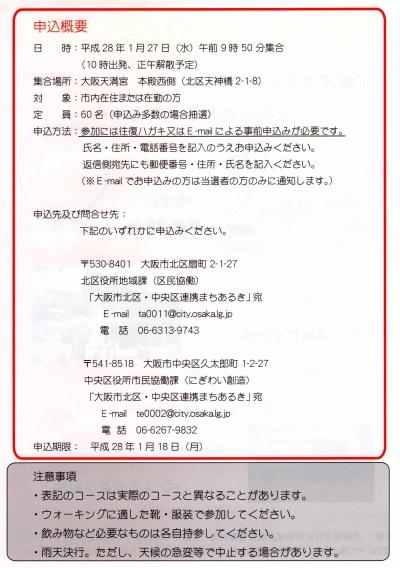 大阪市北区・中央区連携まちあるき_02