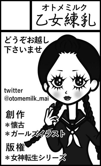 otomemilk_cut.jpg
