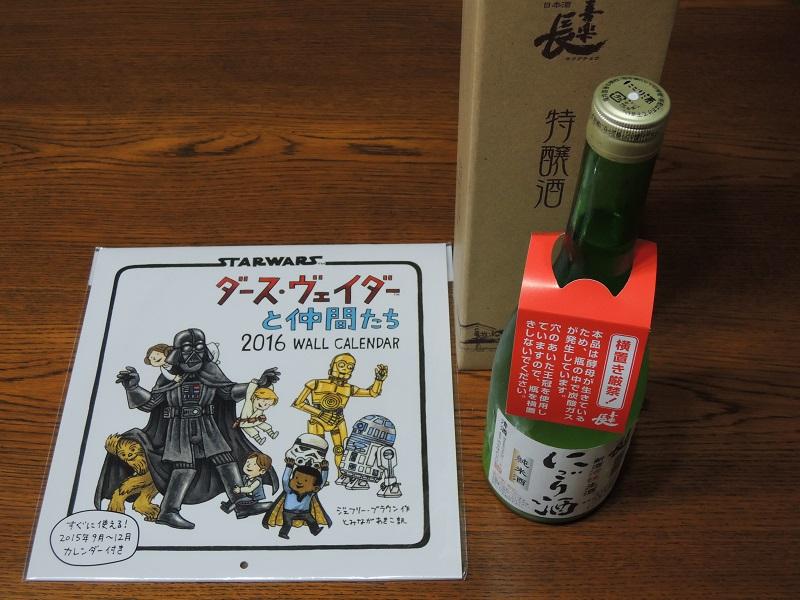 来年のカレンダーと日本酒