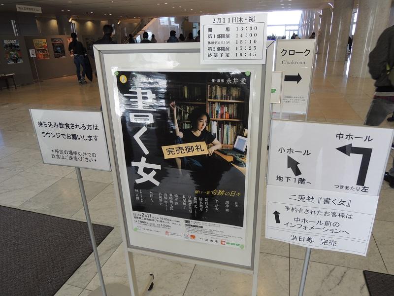書く女 公演ポスター