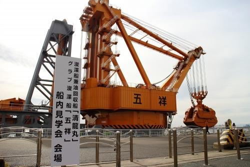 浚渫兼油回収船「清龍丸」とグラブ浚渫船「五祥」の船内見学会