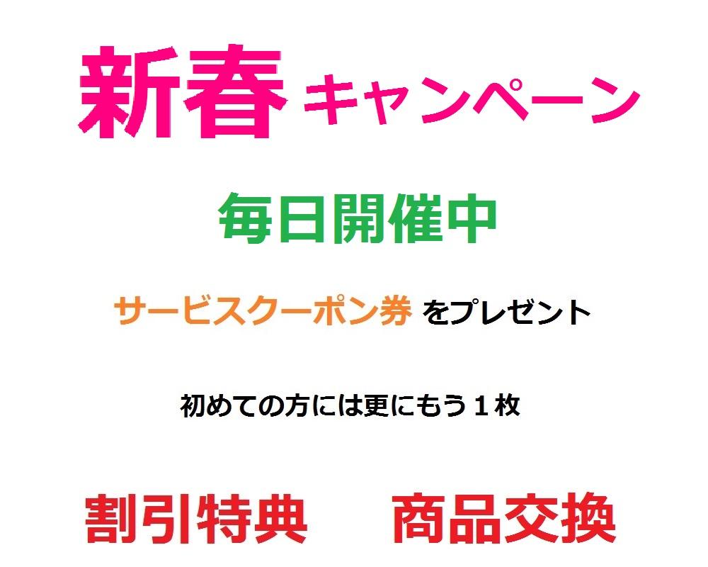 新春キャンペーン103
