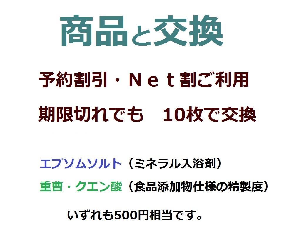 商品交換102