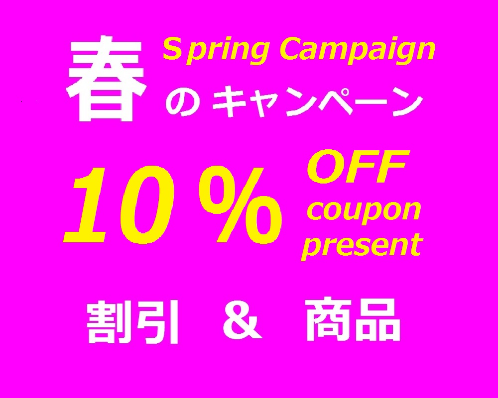 春のキャンペーン201