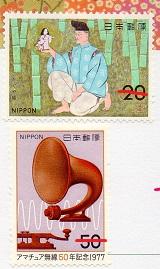 切手  82