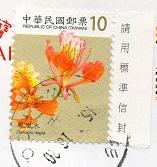 切手6  台湾