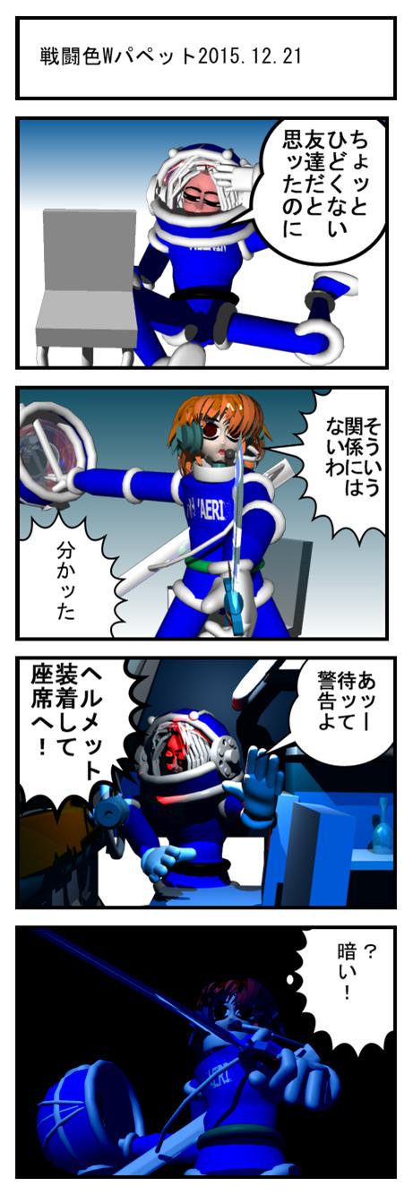 戦闘色Wパペット2015.12.21_001