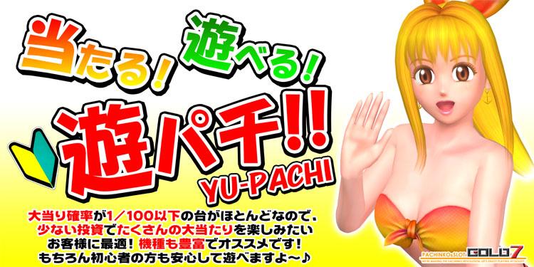 yupachi.jpg