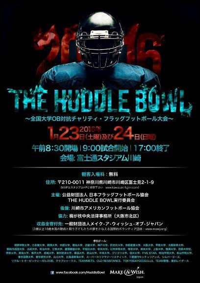 20160116The Huddle Bowl 2016ポスターの画像