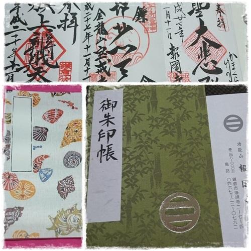 鎌倉1page
