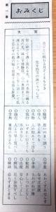 kandaomikuji-1.jpg