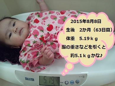 3 いちご生後2か月体重