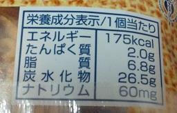全粒粉クッキーサンド 成分