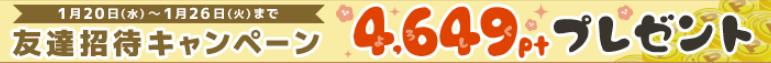 gendama160120.png