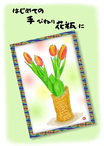 春の花と花瓶