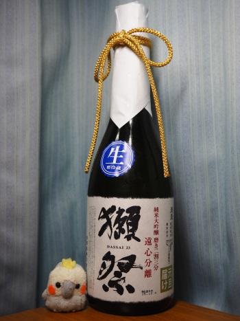 山口 旭酒造 獺祭 純米大吟醸 磨き二割三分 遠心分離おりがらみ 元旦届け (3)