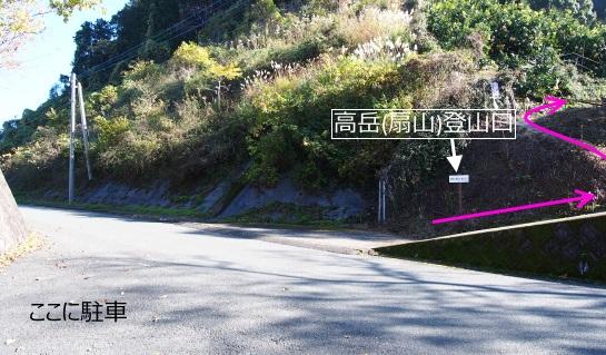5高岳(扇山)15