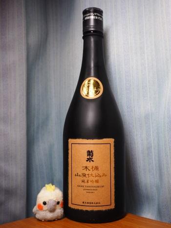 新潟 菊水酒造 木桶山廃仕込み 純米吟醸 菊水