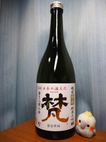 福井 加藤吉平商店 純米大吟醸 梵 磨き三割八分
