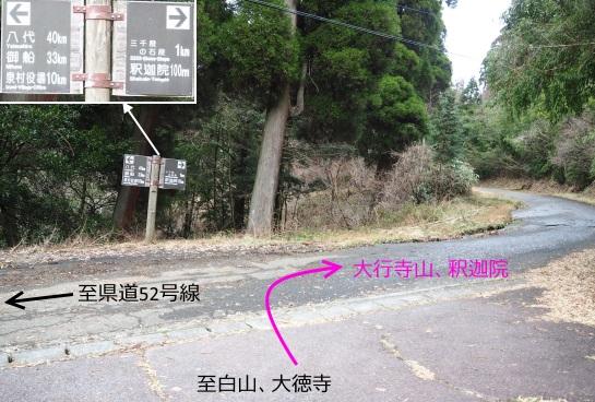 1大行寺山2-3